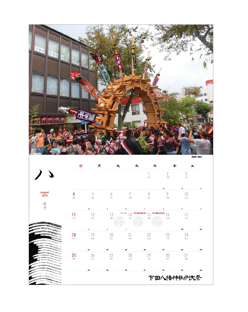 2013年 下田八幡神社例大祭カレンダー