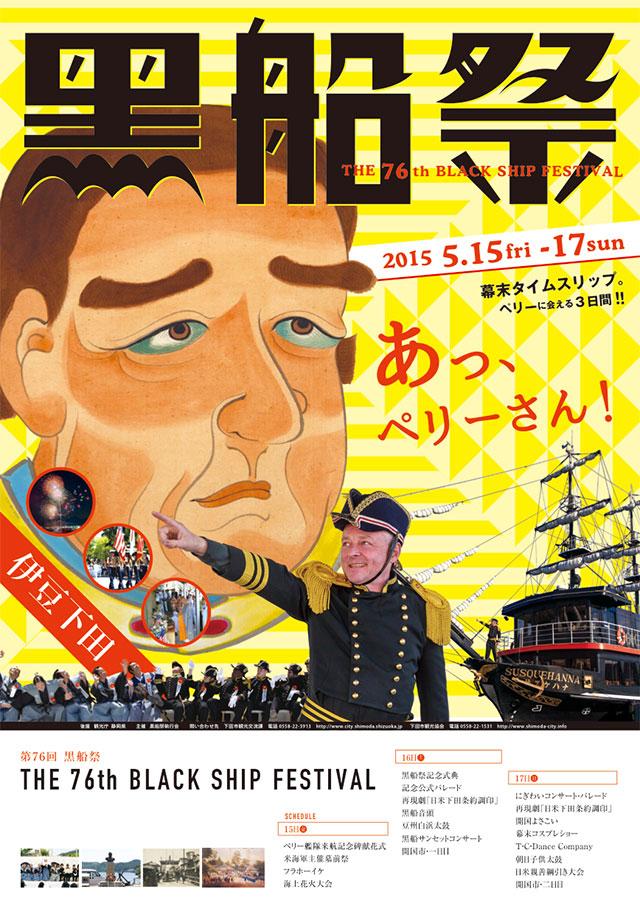 kurofune2015_poster