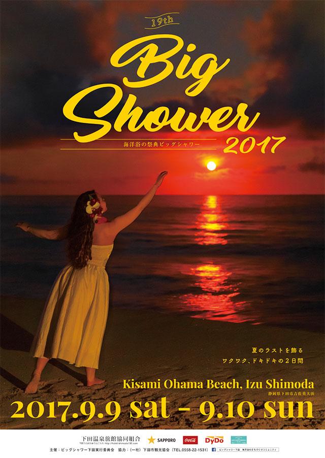 bigshower2017_1