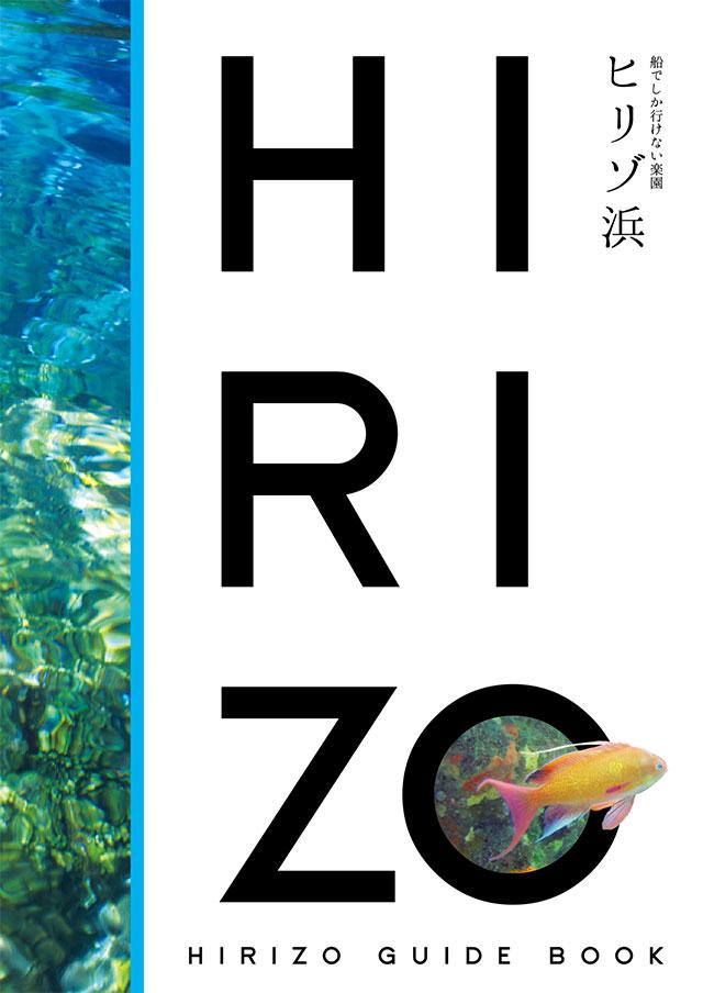 hirizo2017_0